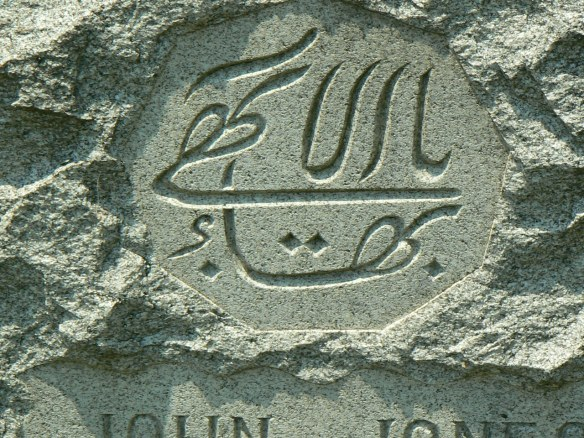 Arabic Bahai grave
